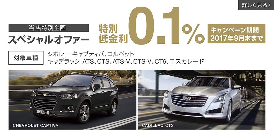 当店特別企画 スペシャルオファー 特別低金利0.1%_期間:2017.7.1[土]-2017.9.末
